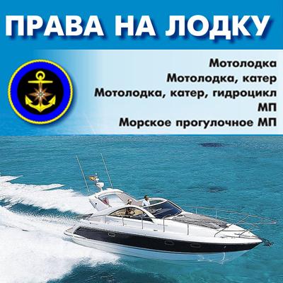учебный центр права на лодку с мотором